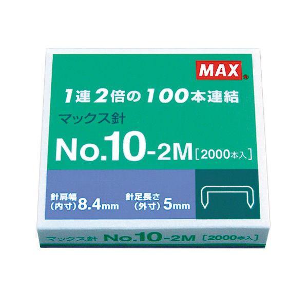 セール特別価格 マックス 現品 ホッチキス針 100本つづり No.10-2M