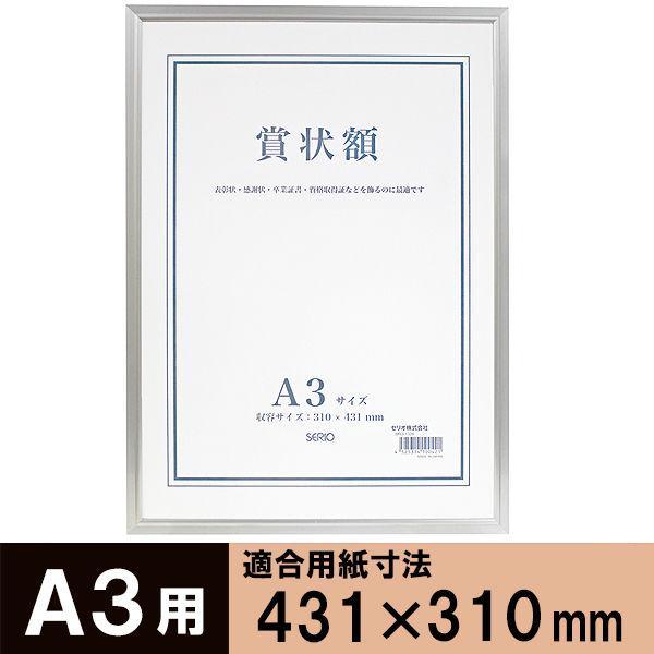 日本最大級の品揃え セリオ ついに入荷 アルミ賞状額 SRO-1328 A3