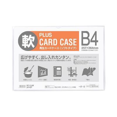 プラス 再生カードケース ソフトタイプ 限定モデル B4 薄型 263×372mm 人気の製品 34437