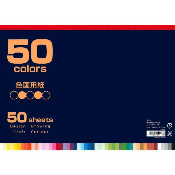 訳あり商品 ハピラ 期間限定送料無料 色画用紙 50色アソート B4 1冊 50色×各1枚 IG50B4