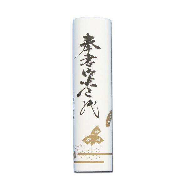 長門屋商店 開店祝い 奉書巻紙 購買 マ-301