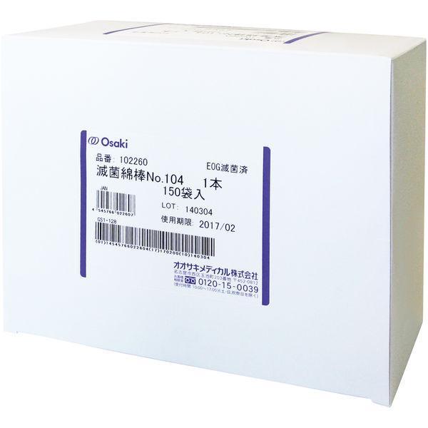 人気 オオサキメディカル 滅菌綿棒 No.104×1本 1袋1本入×150袋 入手困難 1箱