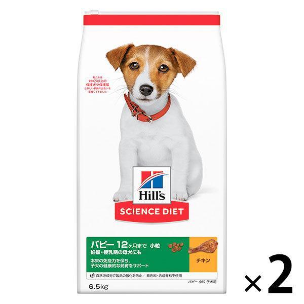 サイエンスダイエット (SCIENCE DIET) ドッグフード パピー  子犬用 母犬用 12ヵ月まで 小粒 チキン 6.5kg×2袋