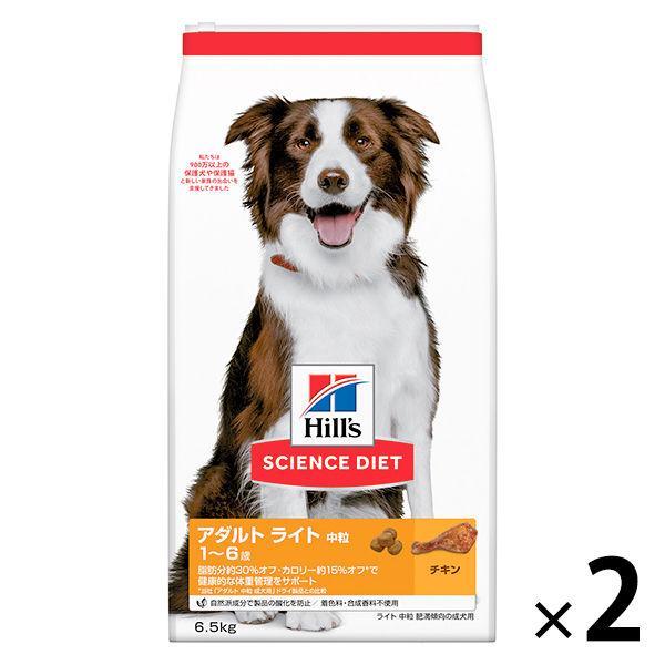 サイエンスダイエット(SCIENCE DIET)ドッグフード ライト 肥満傾向の成犬用 6.5kg 2袋 日本ヒルズ