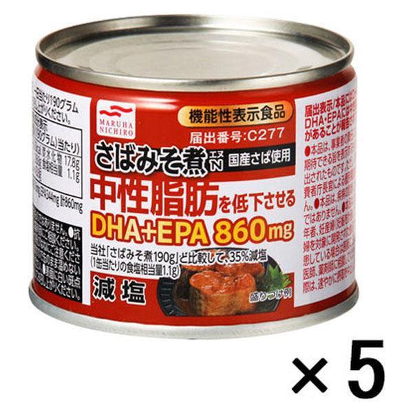 機能性表示食品 流行のアイテム 缶詰 マルハニチロ 減塩 鯖 ご予約品 さばみそ煮 DHA 1セット 国産さば使用 190g EPA 5缶