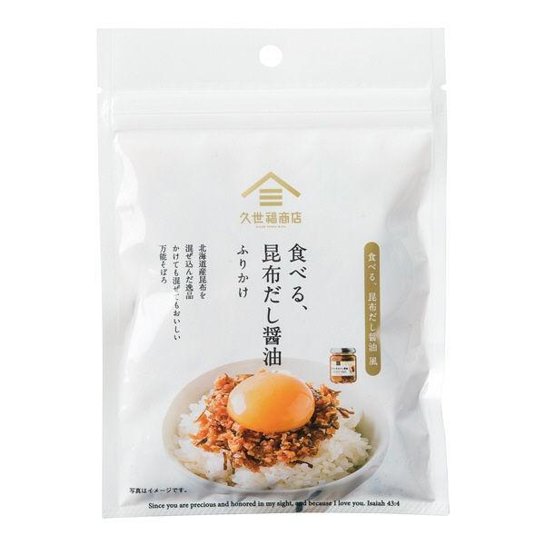 久世福商店 食べる 昆布だし醤油ふりかけ 上質 1個 直送商品 fsh01985
