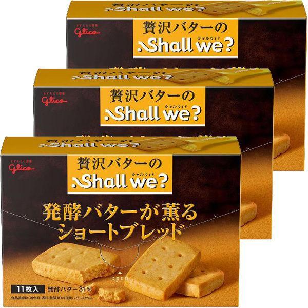 江崎グリコ 売買 輸入 シャルウィ?発酵バターが薫るショートブレッド 1セット 3箱入