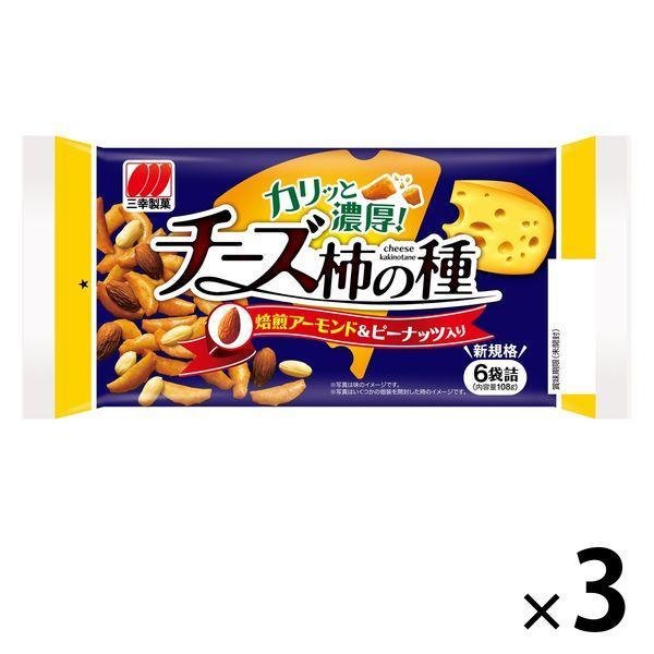 在庫あり 三幸製菓 チーズ柿の種 1セット 3袋入 1年保証