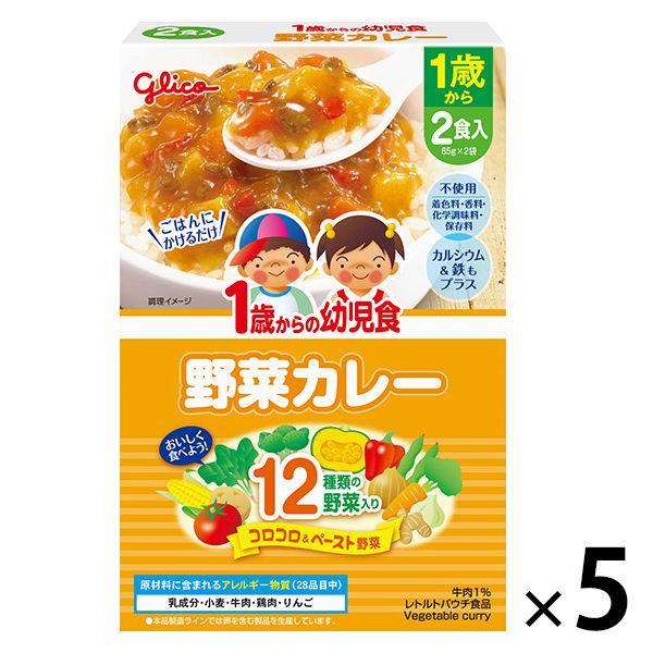 1歳頃から 江崎グリコ1歳からの幼児食 野菜カレー 人気の定番 170g 85g×2 5個 離乳食 1セット 選択 ベビーフード