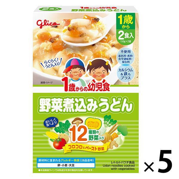 1歳頃から 江崎グリコ1歳からの幼児食 野菜煮込みうどん 220g 110g×2 ベビーフード 1セット 5個 本物◆ 供え 離乳食