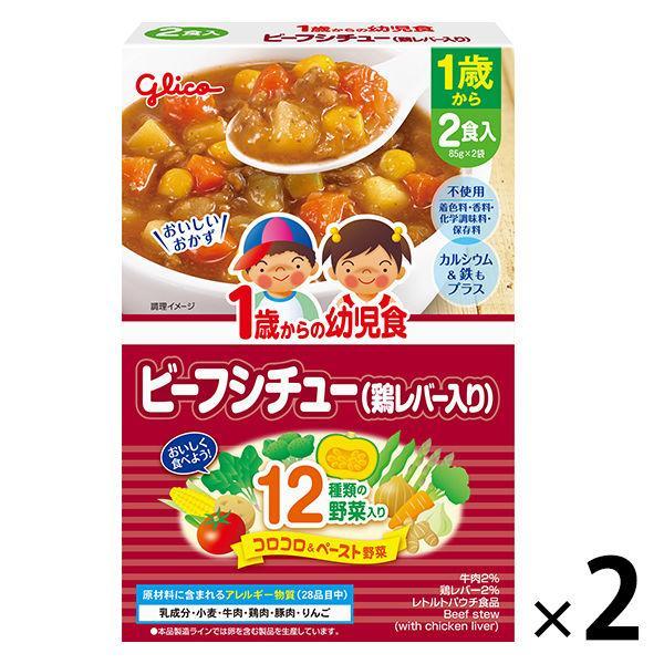 1歳頃から 江崎グリコ1歳からの幼児食 ビーフシチュー 鶏レバー入り 売れ筋 170g 85g×2 ベビーフード 離乳食 1セット 2個 受賞店