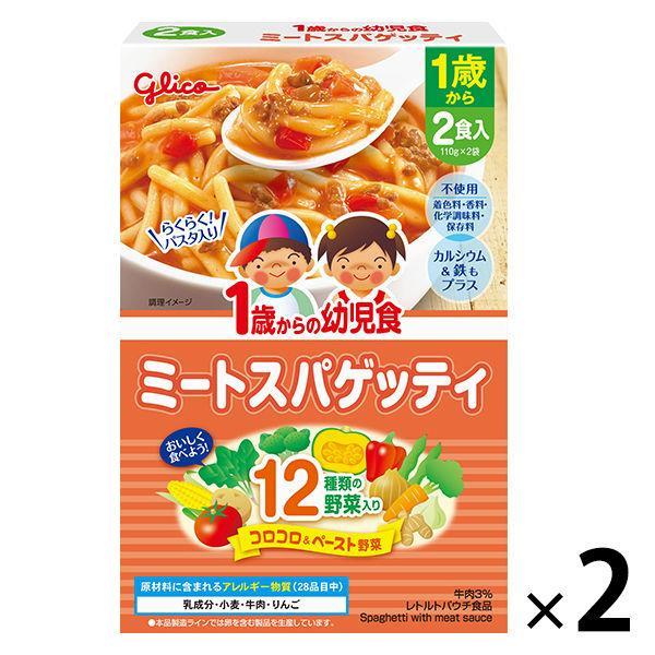 1歳頃から 江崎グリコ1歳からの幼児食 ミートスパゲッティ 220g 返品送料無料 新作続 110g×2 ベビーフード 離乳食 1セット 2個