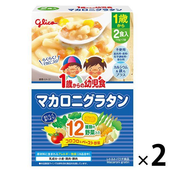 1歳頃から 江崎グリコ1歳からの幼児食 マカロニグラタン 220g 110g×2 安売り 1セット 限定モデル 2個 ベビーフード 離乳食