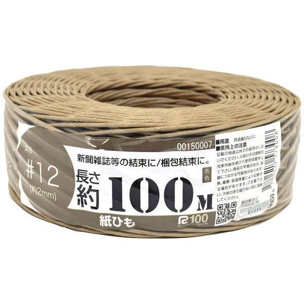 特価品コーナー☆ 紺屋商事 紙ひも #12号 約2mm×100m 茶 定番から日本未入荷 00150007
