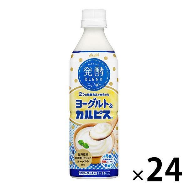 アサヒ飲料 発酵BLEND ヨーグルト カルピス 2020 1箱 24本入 500ml 倉庫