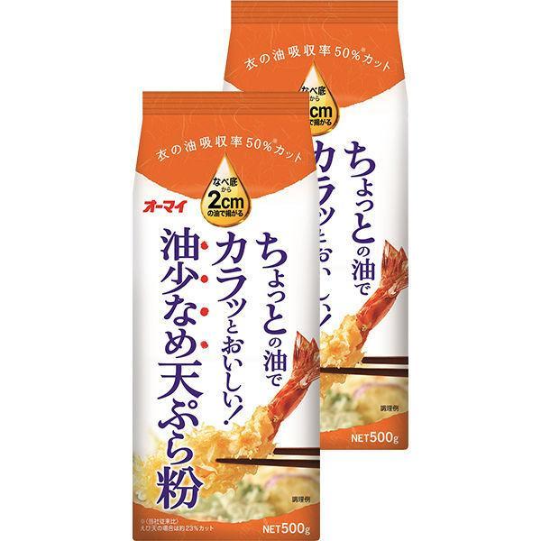 ニップン 油少なめ天ぷら粉 500g ふるさと割 毎週更新 2個 1セット