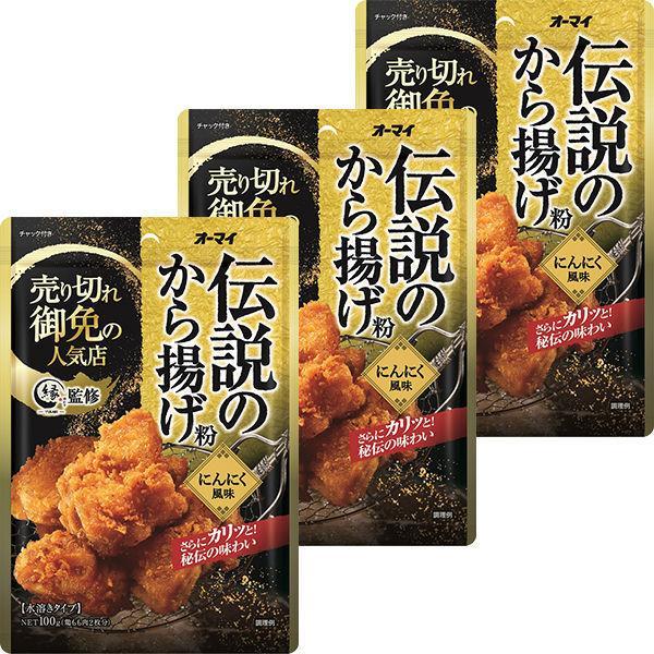 ニップン オーマイ 伝説のから揚げ粉 にんにく風味 3個 デポー 1セット 今だけスーパーセール限定 100g