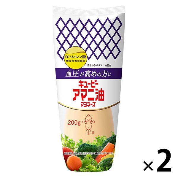 キユーピー アマニ油マヨネーズ200g 直営店 α-リノレン酸含有 2本 機能性表示食品 本日の目玉 1セット