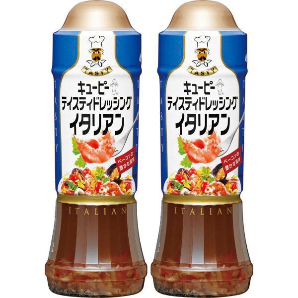 キユーピー テイスティドレッシング イタリアン 210ml 倉 NEW売り切れる前に☆ 1セット 2本