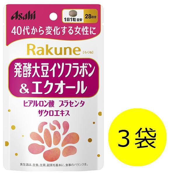 Rakune らくね 発酵大豆イソフラボンamp;エクオール 1セット 人気 アサヒグループ食品 サプリメント 半額 28日分×3袋