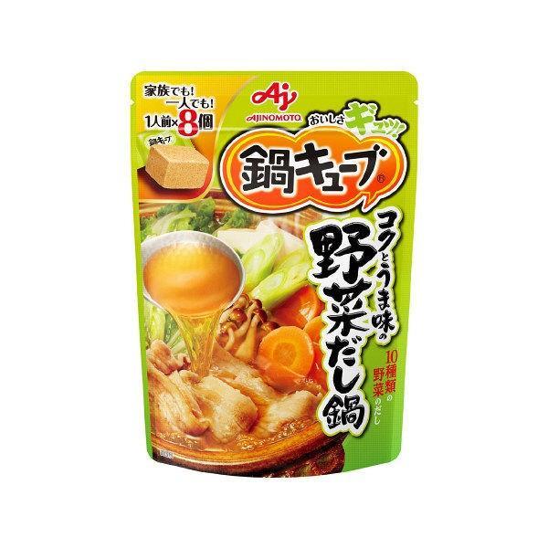 ワゴンセール 安心の定価販売 味の素 鍋キューブ 超特価 コクとうま味の野菜だし鍋 1個 8個入パウチ