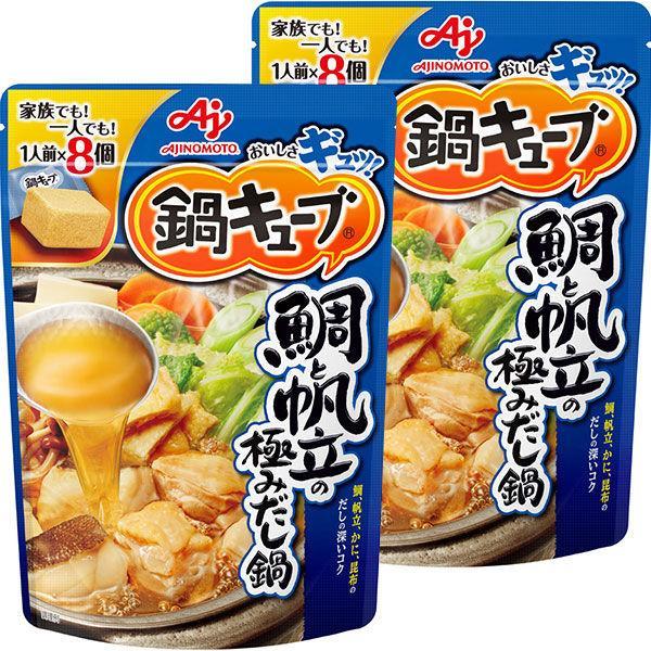 味の素 鍋キューブ 鯛と帆立の極みだし鍋 8個入パウチ 日本最大級の品揃え 激安セール 2個