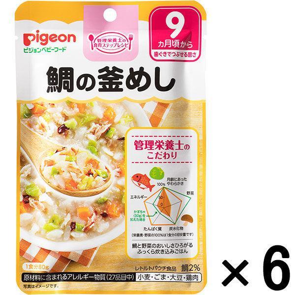 9ヵ月頃から 売店 ピジョン 食育レシピ 鯛の釜めし 80g 6個 ベビーフード 推奨 1セット 離乳食