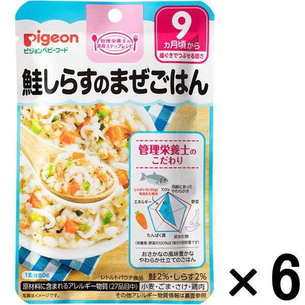 9ヵ月頃から ピジョン 新商品!新型 食育レシピ 鮭しらすのまぜごはん 5%OFF 80g ベビーフード 1セット 6個 離乳食