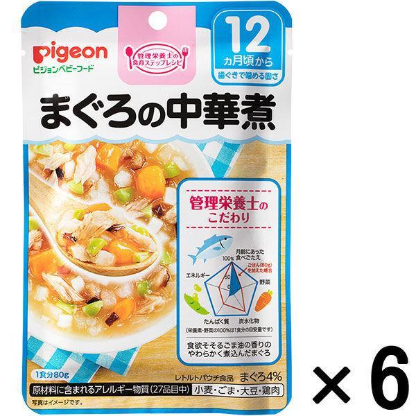価格交渉OK送料無料 12ヵ月頃から ピジョン 食育レシピ まぐろの中華煮 80g ベビーフード 離乳食 信託 1セット 6個
