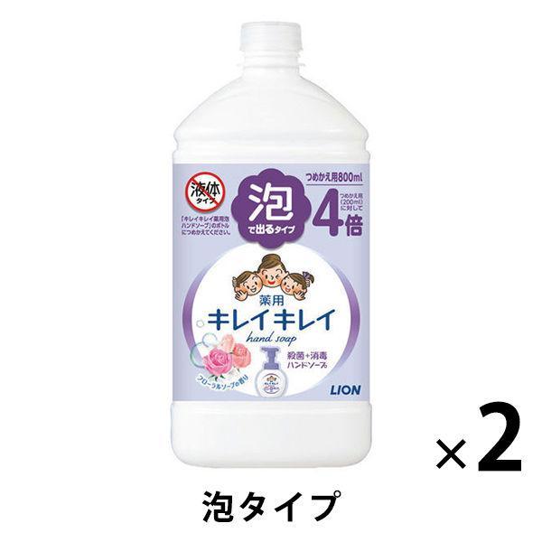 キレイキレイ 薬用 ハンドソープ 泡 フローラルソープの香り 超歓迎された 詰め替え用 1セット 早割クーポン ライオン 保湿 殺菌 800ml×2個