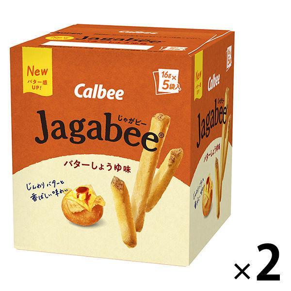 カルビー Jagabeeバターしょうゆ味 80g 2箱 期間限定送料無料 スナック菓子 安全