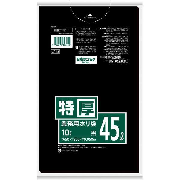 日本サニパック 業務用特厚ポリ袋 45L 新色追加 送料無料 一部地域を除く 黒