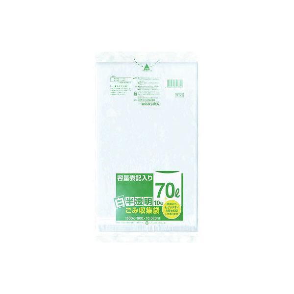 日本サニパック 白半透明 ゴミ収集袋 70L HD薄口 HT72 1パック(10枚入)