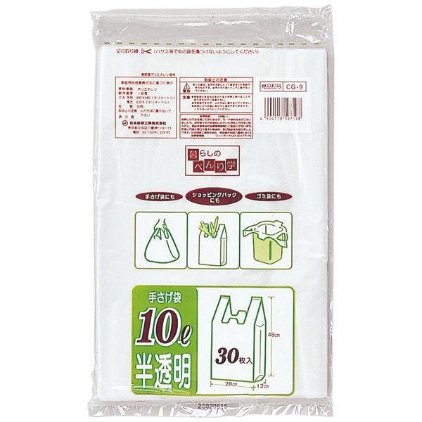 超激安特価 手さげ袋 半透明 配送員設置送料無料 日本技研 10L