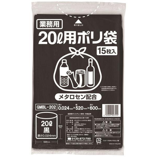 伊藤忠リーテイルリンク 有名な ゴミ袋 メタロセン配合 黒20L 再再販 15枚入 1パック GMBL-202