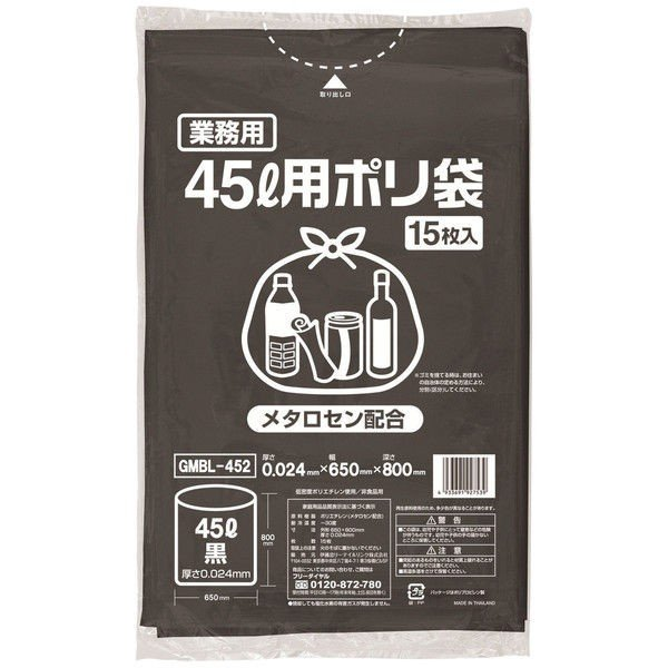 伊藤忠リーテイルリンク ゴミ袋 メタロセン配合 初売り 黒45L NEW売り切れる前に☆ GMBL-452 15枚入 1パック