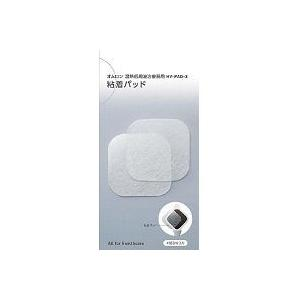 オムロン 温熱低周波治療器用 粘着パッド HV-PAD-3 希少 4組8枚入り 人気の定番 1個