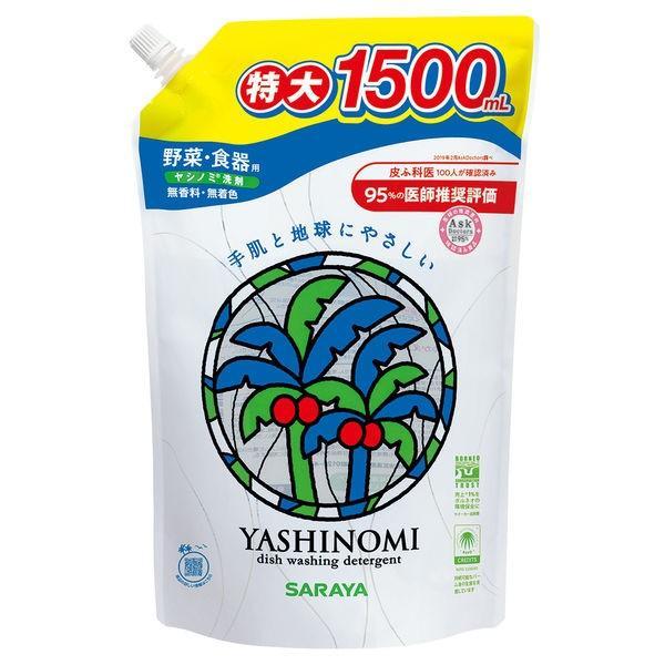 ヤシノミ洗剤 無香料 無着色 詰め替え 5☆好評 特大 食器用洗剤 信憑 サラヤ 1500mL 1個
