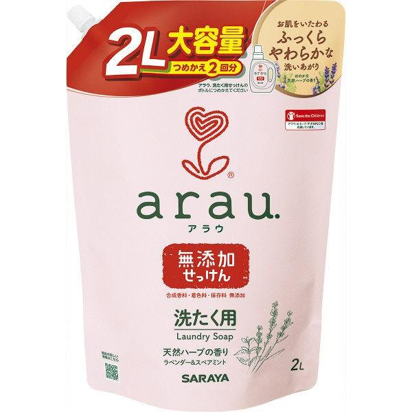 驚きの値段で arau. アラウ. 洗たく用せっけん 天然ハーブの香り 詰め替え サラヤ 2L 1個 登場大人気アイテム