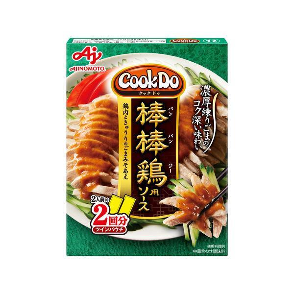 毎日続々入荷 味の素 CookDo クックドゥ 棒棒鶏用 返品不可 1個