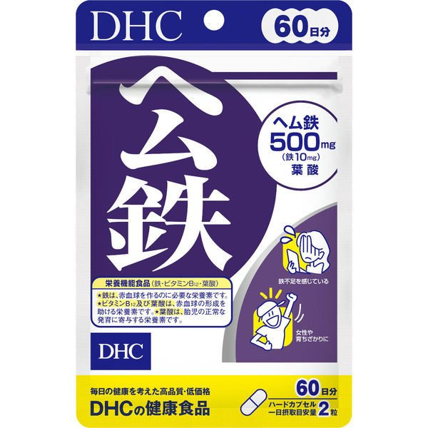 DHC ヘム鉄 500mg 60日分 120粒 ☆新作入荷☆新品 鉄分 期間限定で特別価格 ビタミンB 葉酸 栄養機能食品 ディーエイチシー サプリメント