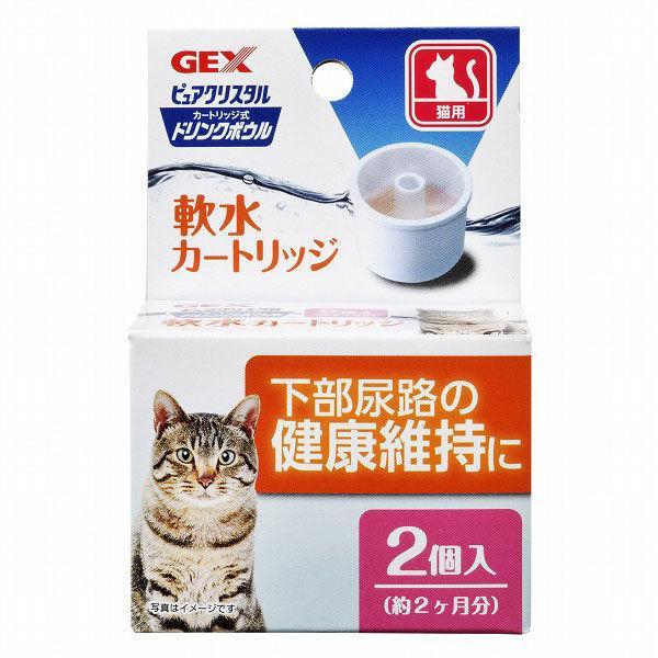 ピュアクリスタル 猫用 ドリンクボウル お得 軟水カートリッジ 2個入 商品 ジェックス 約2ヶ月分