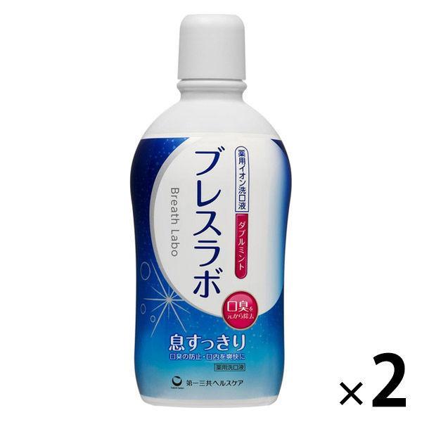 薬用イオン洗口液 ブレスラボ マウスウォッシュ ダブルミント 第一三共ヘルスケア 1セット 450mL 贈答 2本 人気ブランド多数対象
