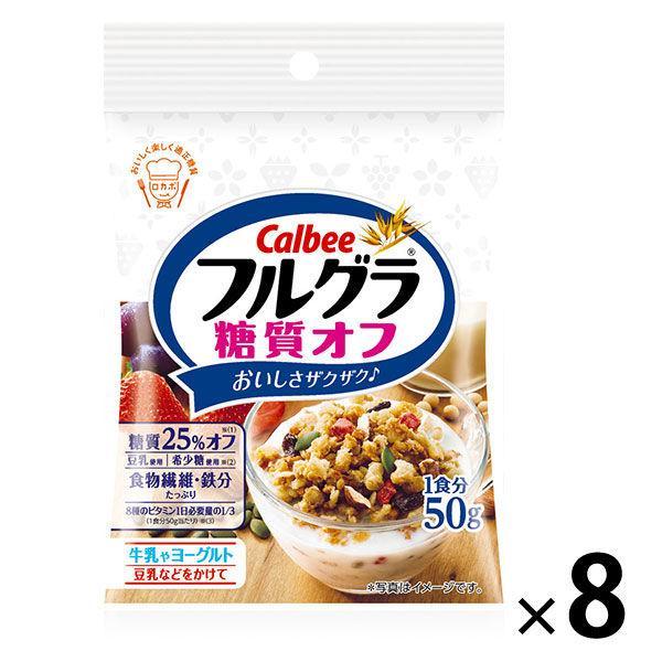 カルビー フルグラ糖質オフ 50g シリアル WEB限定 1セット 8袋 国内送料無料