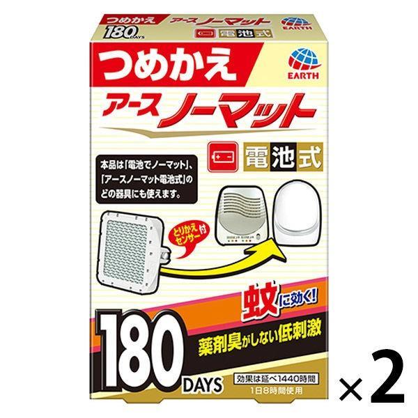 数量限定 蚊取り 人気激安 つめかえ 電池でノーマット 180日用 アース製薬 正規取扱店 1セット 詰め替え 2個