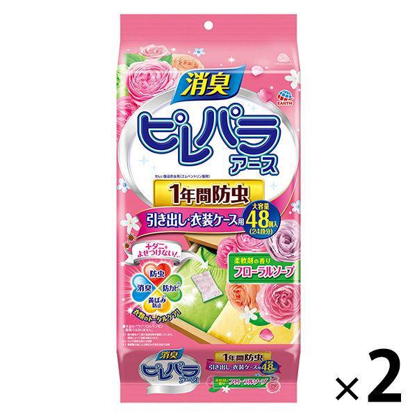 日本正規品 ピレパラアース柔軟剤の香りフローラルソープ 引き出し用 1セット 2個 防虫剤 衣類 激安セール タンス アース製薬