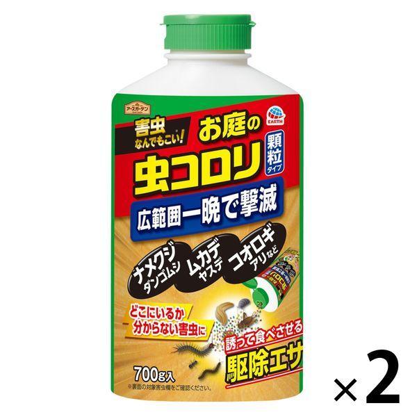 アースガーデン ハイパーお庭の虫コロリ 700g 2個 与え セール アース製薬 1セット