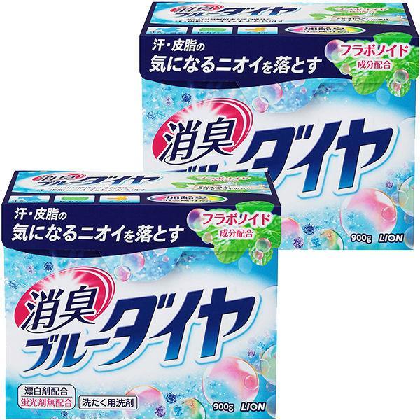 消臭ブルーダイヤ オンライン限定商品 0.9kg 1セット ライオン 衣料用洗剤 2個入 SALE開催中