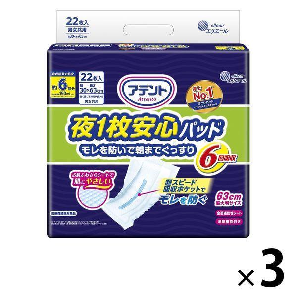 大人用紙おむつ アテント 尿とりパッド 夜1枚安心パッド 通常便なら送料無料 6回 大王製紙 返品不可 72枚:24枚入×3パック 1ケース