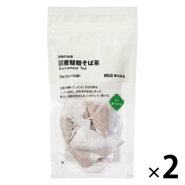 高級な 無印良品 穀物のお茶 国産韃靼そば茶 20g 良品計画 2g×10バッグ トレンド 2袋